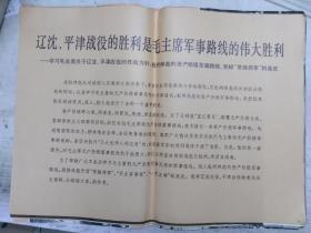 辽沈,平津战役的胜利是毛主席军事路线的伟大胜利