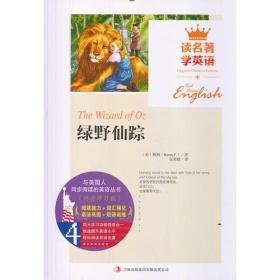 读名著 学英语 绿野仙踪