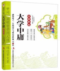 ★中华蒙学注音彩绘-大学中庸
