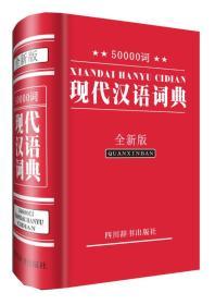 50000词现代汉语词典(全新版)