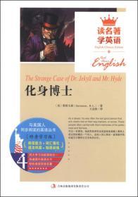 读名著学英语:化身博士