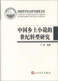 9787020092437-ry-中国乡土小说的世纪转型研究