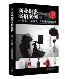 商业摄影实拍案例——淘宝、广告摄影、专业摄影进阶通用