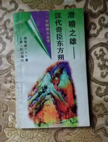 汉代奇臣东方朔