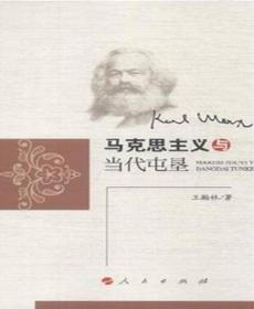 马克思主义与当代屯垦