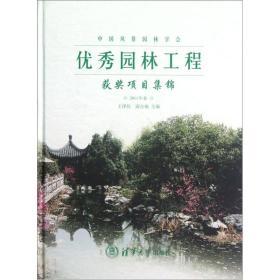 中国风景园林学会优秀园林工程获奖项目集锦(2011年卷)