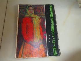 新疆油画写生选