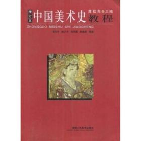 中国美术史教程增订本 薄松年陈少年张同霞薄松年 陕西人民美术出版社 9787536821057