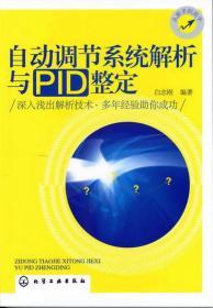 自动调节系统解析与PID整定 正版 白志刚 9787122138200 化学工业出版社 正品书店