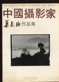 中国摄影家 梁惠湘 作品集(签赠本)