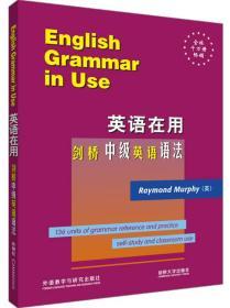当天发货,秒回复咨询正版二手  英语在用--剑桥中级英语语法  (英)墨菲如图片不符的请以标题和isbn为准。