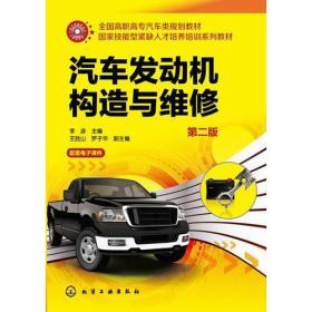 特价! 汽车发动机构造与维修-第二版-配套电子课件李彦9787122219701化学工业出版社