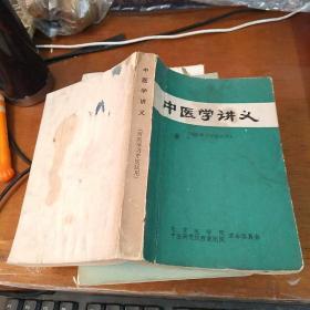 中医学讲义(西医学习中医试用》许多中医配方
