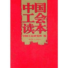 正版 中国工会读本 中国工运研究所 中国工人出版社