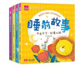 芝宝贝3-6岁睡前故事(套装共4册)