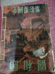 良友图书公司发行全国猎影集《颐和园》