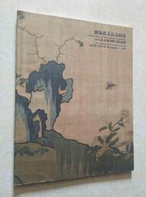 缂丝万寿长春图卷(2015北京保利秋拍)