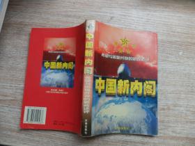 中国新内阁:希望与困难并存的新政述评