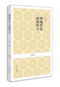 国学经典:陶庵梦忆 西湖梦寻