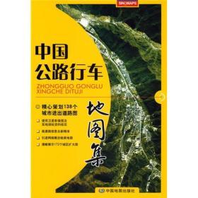 中国公路行车地图集