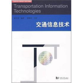 高等学校交通信息工程系列教材:交通信息技术