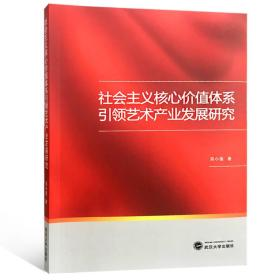 社会主义核心价值体系引领艺术产业发展研究
