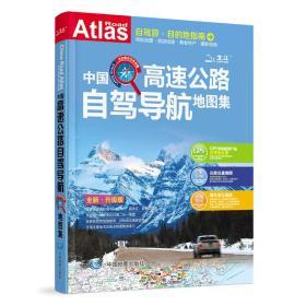 2013中国高速公路自驾导航地图集
