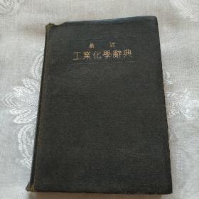 最近工业化学词典(带老藏书票)