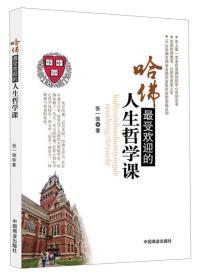 哈佛最受欢迎的人生哲学课(畅销书珍藏版)史上第一本来自美国的哲学心灵励志书,诠释哈弗的秘密,让你拥有淡定的人生,去尝试一个崭新的活法。