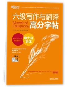 六级写作与翻译高分字帖