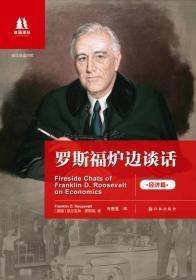双语译林 罗斯福炉边谈话:经济篇