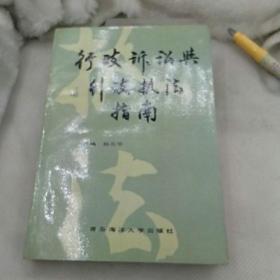 行政诉讼与行政执法指南孙元华 青岛海洋大学出版社1990年一版一印