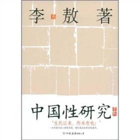 中国性研究