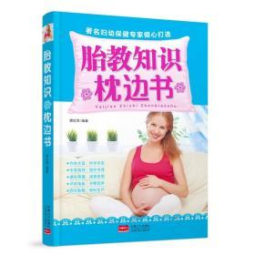 胎教知识枕边书