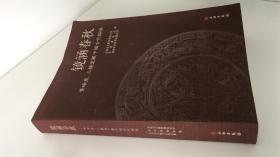 镜涵春秋:青峰泉、三镜堂藏中国古代铜镜