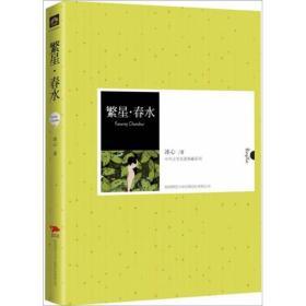 中外文学名著典藏系列:繁星·春水