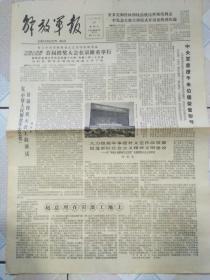 《解放军报》1983年7月29日