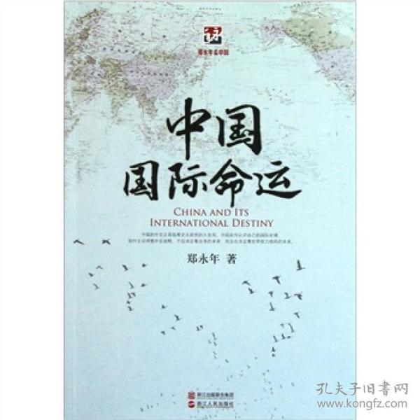 郑永年看中国:中国国际命运