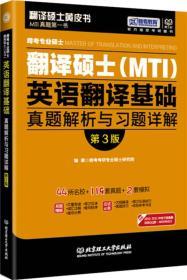 2016年跨考专业硕士翻译硕士 MTI 英语翻译基础真题解析与习题详解(第3版)