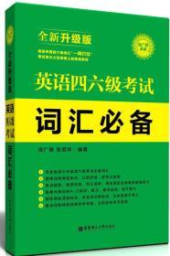 英语四、六级考试词汇必备(全新升级版)