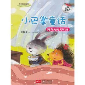 小巴掌童话-阿西兔的美味汤