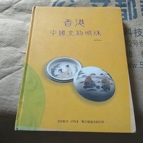 香港中国文物明珠