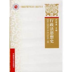 行政法思想史(上海政法学院学术文库--