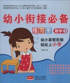 幼小衔接必备:1:数学练习册