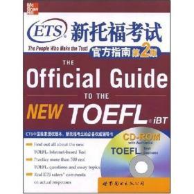 9787506291408-hs-新东方·ETS新托福考试官方指南