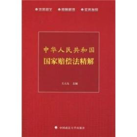 中华人民共和国国家赔偿法精解