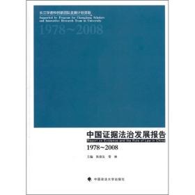 中国证据法治发展报告[  1978~2008]