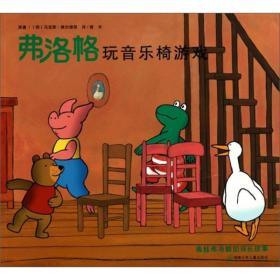 青蛙弗洛格的成长故事:弗洛格玩音乐椅游戏