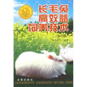 长毛兔高效益饲养技术(修订版)