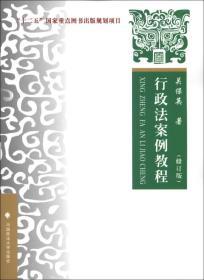 行政法案例教程(修订版)